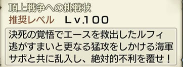 DLCシナリオ:頂上戦争への挑戦状トップ画像