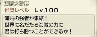 DLCシナリオ海賊大決戦トップ画像